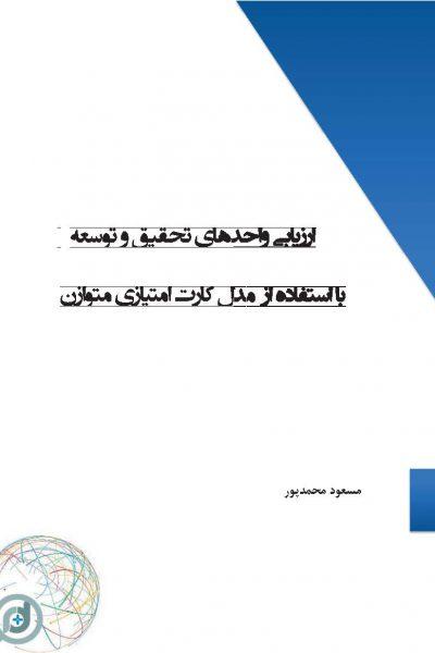 ارزیابی واحدهاي تحقيق و توسعه با استفاده از  مدل کارت امتيازي متوازن