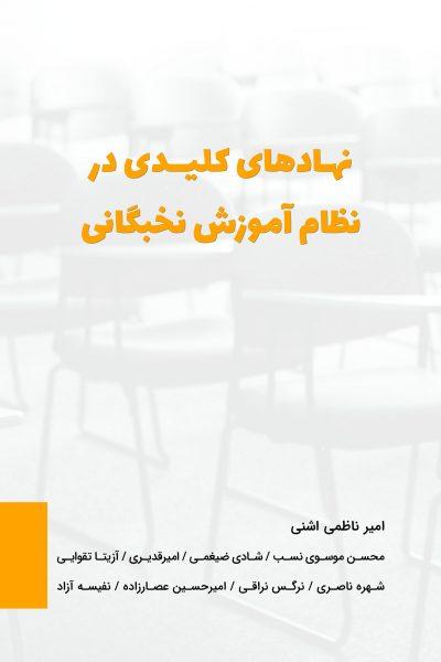 نهادهای کلیدی در نظام آموزش نخبگانی